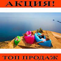 Ламзак надувной Матрас, мешок, диван, кресло, гамак, шезлонг 2,4 м!Хит цена