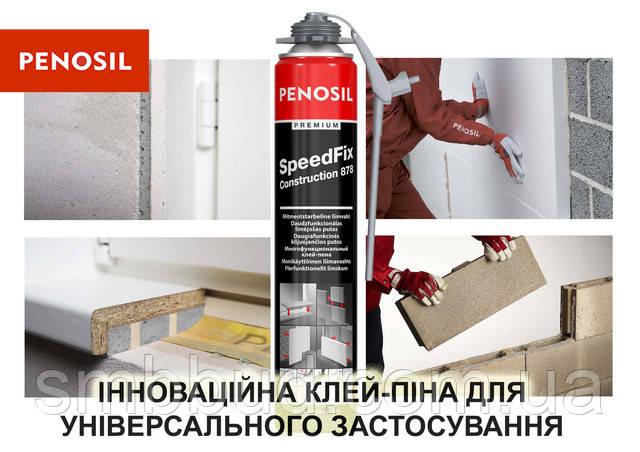 Інноваційна клей-піна для універсального застосування PENOSIL Premium SpeedFix Construction 878.