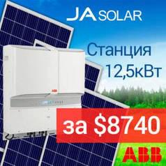 """Солнечная электростанция 12,5 кВт под """"Зеленый тариф"""", комплект JA Solar, инвертор ABB"""