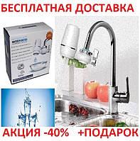 Кран для воды Water Purifier Zoosen Originalsize для очистки воды насадка проточный бытовой фильтр на кран