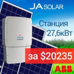 """Солнечная электростанция 27,6 кВт под """"Зеленый тариф"""", комплект JA Solar, инвертор ABB"""