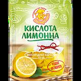 Кислота лимонная 15 гр