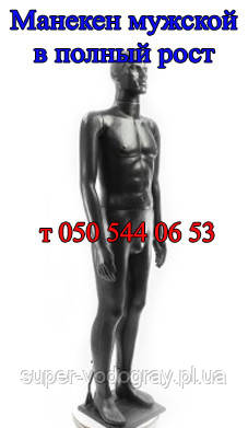 Манекен мужской на подставке (черного цвета)