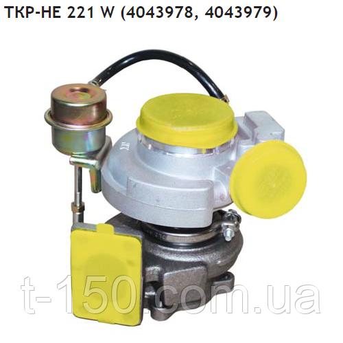 Турбина (турбокомпрессор) ТКР-HE 221 W  Дв.: Cummins 4ISBe / 4ISDe, КамАЗ, ПАЗ, КАВЗ, Yutong ZK6852HG