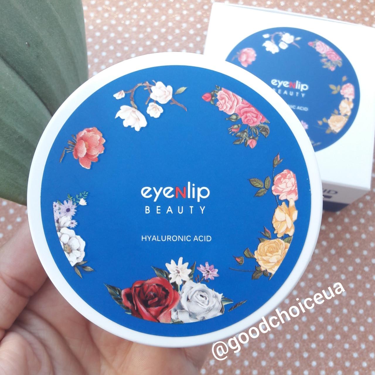 Гидрогелевые патчи с гиалуроновой кислотой Eyenlip Hydrogel Eye Patch - Hyaluronic Acid