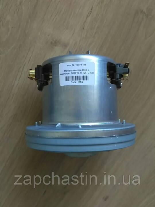 Мотор пылесоса HCX, H-124, D-138 с выступом