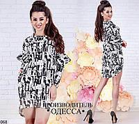 Платье норма+батал 068 /р31