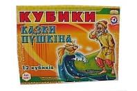 """Кубики   """"Сказки Пушкина"""" 0281 """"ТехноК"""""""
