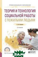 Нагорнова А.Ю. Теория и технология социальной работы с пожилыми людьми. Учебное пособие для СПО