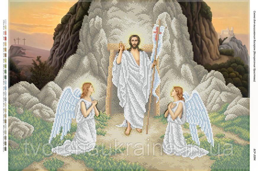 Схема для вишивки бісером Воскресіння Христове