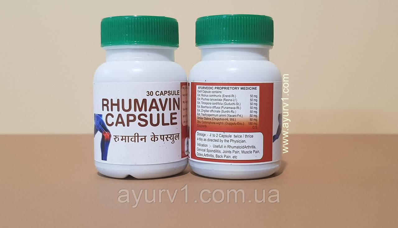 Румавин/  Rhumavin Capsule/ 30 кап.