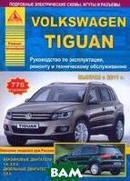 Volkswagen Tiguan c 2011 года. С бензиновыми и дизельным двигателями. Эксплуатация. Ремонт. ТО