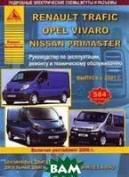 Renault Trafic&Nissan Primastar&Opel Vivaro c 2001 г. Рестайлинг с 2006 года. С бензиновым и дизельными двигателями. Эксплуатация. Ремонт