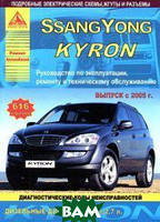 SsangYong Kyron с 2005 года. С дизельными двигателями 2,0, 2,7 л. Эксплуатация. Ремонт. ТО