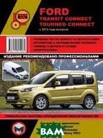 Ford Transit Connect / Tourneo Connect с 2013 года. С бензиновыми и дизельными двигателями. Ремонт. Эксплуатация