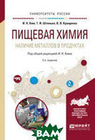Ким И.Н. Пищевая химия. Наличие металлов в продуктах. Учебное пособие для академического бакалавриата
