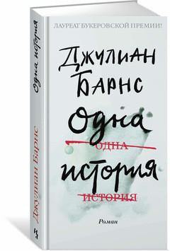 Одна история. Джулиан Патрик Барнс