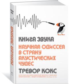 Книга звука. Научная одиссея в страну акустических чудес. Тревор Кокс