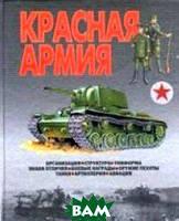 Шунков В.Н. Красная Армия
