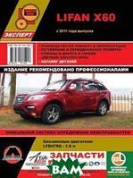 Lifan Х60 с 2011 года выпуска. Руководство по ремонту и эксплуатации, регулярные и периодические проверки, помощь в дороге и гараже, цветные