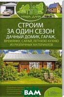 Подольский Ю. Строим за один сезон дачный домик, гараж, времянку, сарай, летнюю кухню из различных материалов