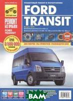 Ford Transit бензин/дизель с 2006 года выпуска. Ремонт, эксплуатация, техническое обслуживание