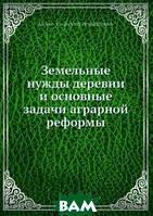 А.В. Пешехонов Земельные нужды деревни и основные задачи аграрной реформы