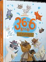 36 і 6 котів-детективів