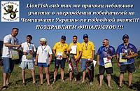 LionFish.sub - награждение победителей на Чемпионате Украины по Подводной Охоте!!! ПОЗДРАВЛЯЕМ ФИНАЛИСТОВ!!!