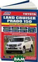 Toyota Land Cruiser Prado 150 c 2009 года выпуска. Дизель 1KD-FTV (3,0). Ремонт, эксплуатация, техническое обслуживание