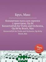 М. Брук Концертная пьеса для скрипки с оркестром, Op.84