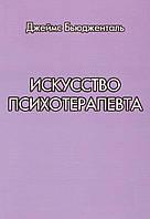 Искусство психотерапевта. Бьюдженталь Д.