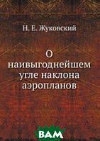 Н.Е. Жуковский О наивыгоднейшем угле наклона аэропланов