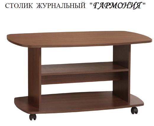"""Журнальный стол """"Гармония"""", фото 2"""