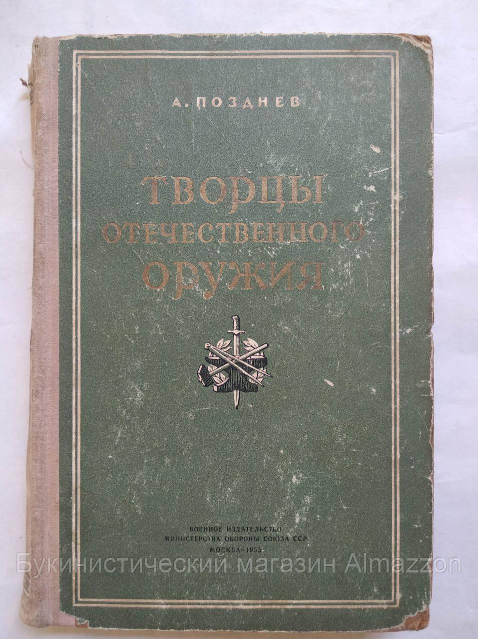 А.Позднев Творцы отечественного оружия 1955 год