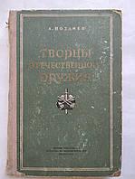 А.Позднев Творцы отечественного оружия 1955 год, фото 1