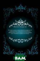 Абулгачи-Баядур-хан Родословная история о татарах, переведенная на французский язык с рукописной татарской книги, сочинения а, и дополненная великим