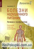 Болезни нарушенного питания. Лечение и профилактика. Рекомендации профессора-гастроэнтеролога, 978-5