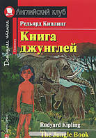 Книга джунглей / The Jungle Book: Elementary, 978-5-8112-6109-3, 978-5-8112-5413-2, 978-5-8112-3945-