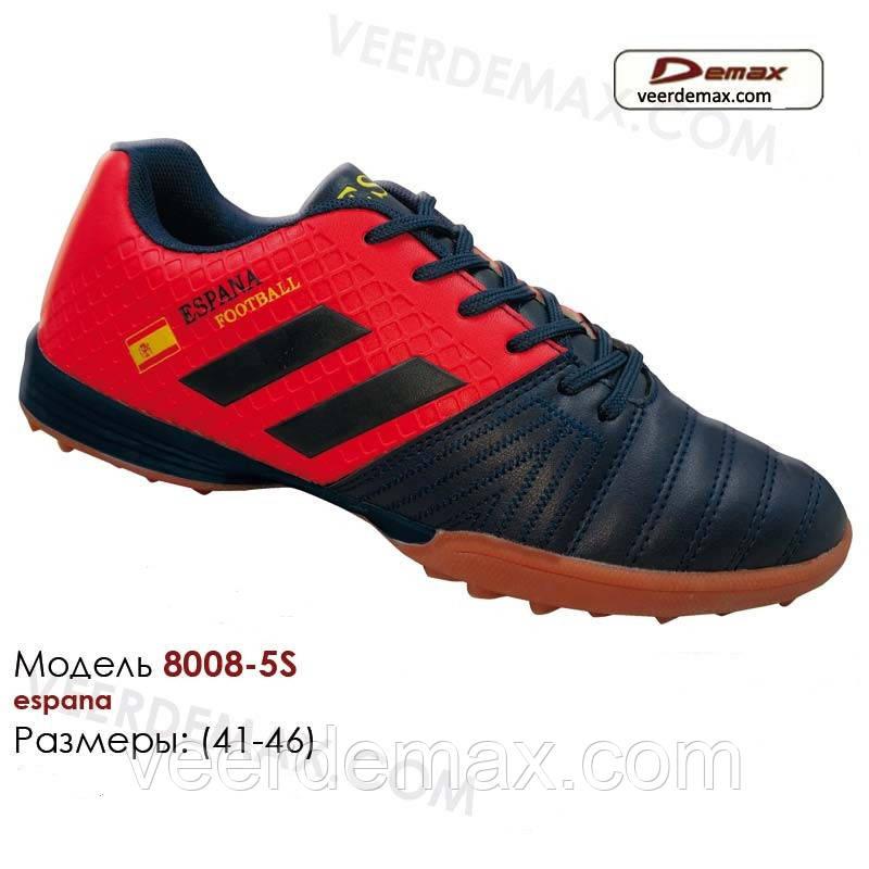 Кроссовки футбольные  Demax размеры 41-46 (Испания)