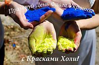 Святкуй День Прапора України з жовто-синім флешмобом фарб Холі!