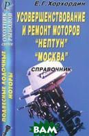 Е. Г. Хорхордин Усовершенствование и ремонт моторов Нептун Москва