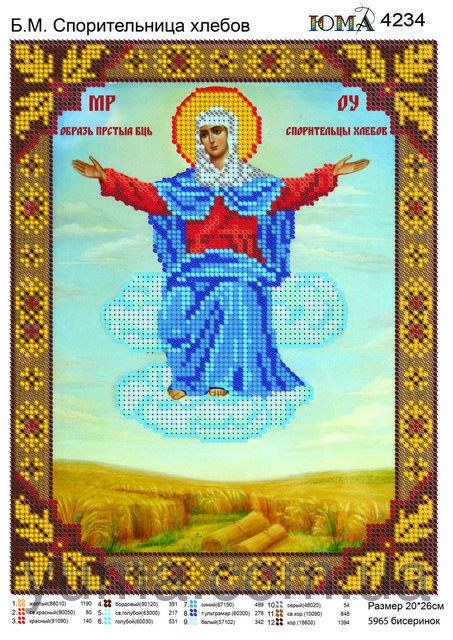 Схема вышивки бисером на атласе Божья Матерь Спорительница Хлебов