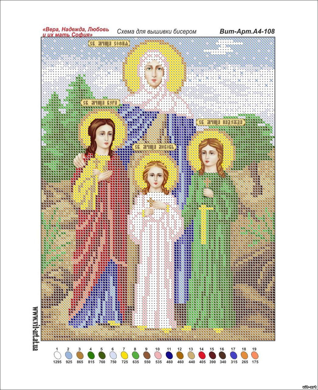 Схема иконы вера надежда любовь фото 465