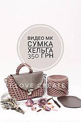 "Мастер класс от Love Create ""Сумка Хельга"""