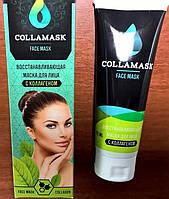 COLLAMASK (Колламаск) восстанавливающая маска для лица с коллагеном, фото 1