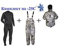 АКЦИЯ! Термобелье + зимний костюм до -25С (камуфляж, костюмы для рыбалки)