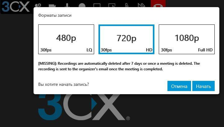 Налаштування якості запису відео в 3CX Webmeeting
