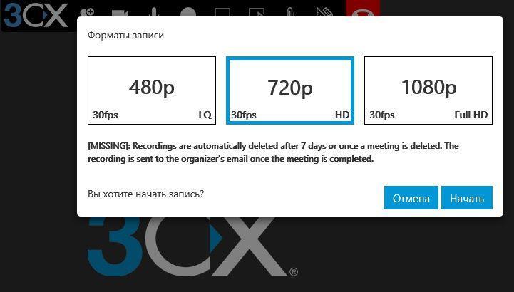 Настройка качества записи видео в 3CX Webmeeting