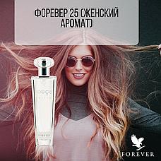 Форевер 25 (женский аромат), фото 3